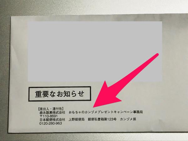 「重要なお知らせ」が「いいお知らせ」ではないことは知ってるけど、森永製菓( @morinaga_angel )からのお知らせは「ドンマイ!」なお知らせでした。