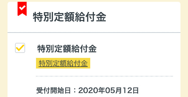 横浜市でも「特別定額給付金」の受付開始。iPhoneとマイナンバーカードがあれば、申請手続きが10分で終わったの巻。