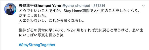 坊主デビューした、フロントの矢野さん( @yano_shumpei )にも教えたい! セルフ坊主カットのコツ