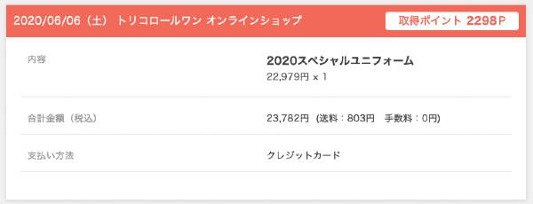 スペシャルユニフォーム(スペユニ)購入で、F・マリノスポイント2,298ptゲット!「キリ番チャレンジ」どうなった?