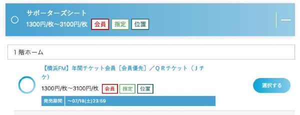 「サポーターズシート」は3,100円が初期設定価格だと勘違いしてた! 2,600円で、かつ優先販売のディスカウントされてたのね…