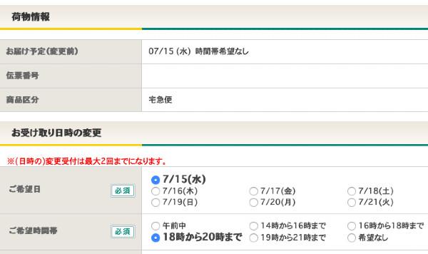 今日(7/15)、横浜F・マリノスから届くのは「スペユニ」か?「2ndユニ」か?