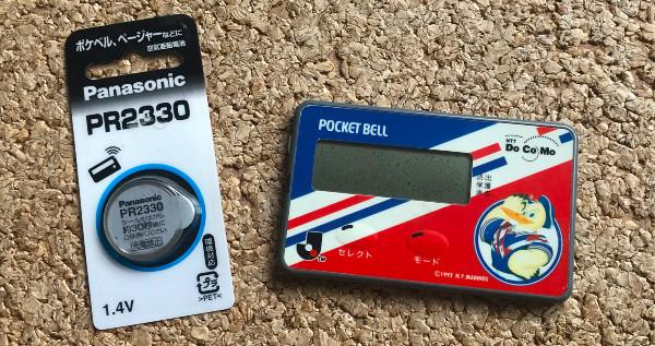 13年ぶりに「Jリーグポケベル」に電池を入れてみた。ポケベルは鳴るのか?