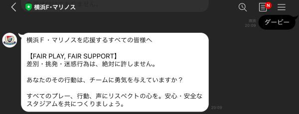 【7・22横浜ダービー】過去の「横浜ダービー」を振り返る【えふしーサポがいないダービー】