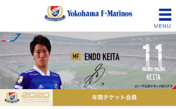 遠藤渓太選手の登録選手がまだ抹消されてない。今日(=金曜日)、リリースか?