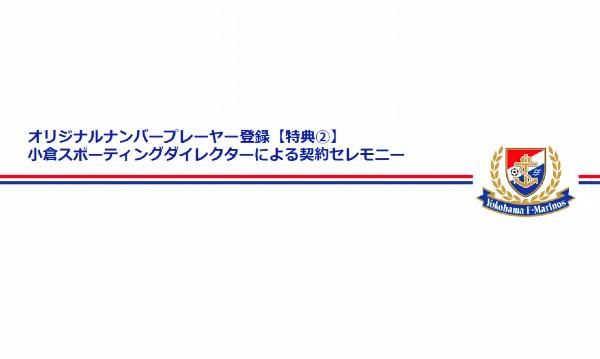 2020オリジナルナンバープレーヤー登録「小倉スポーティングダイレクターによる契約セレモニー」レポート