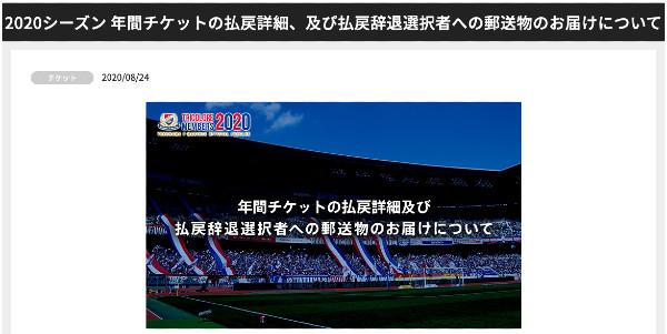 何が届く?本日(10月30日)、横浜F・マリノスから「ローマ字表記で印字した御礼品」などが発送。