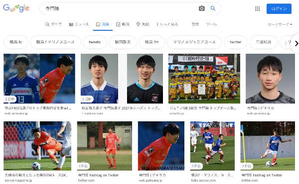 寺門 陸(てらかど りく)/横浜F・マリノスユース [2021 移籍/新加入/契約更改]