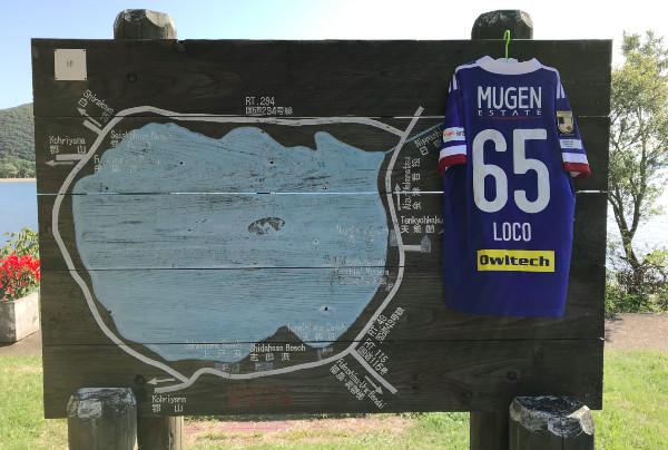 2020オリジナルナンバープレーヤー・ユニフォームを持って猪苗代湖(いなわしロコ)に行ってきた。 #GoToLoco