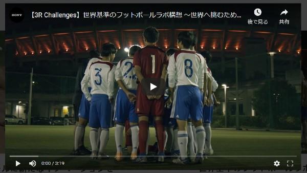 ソニーと横浜F・マリノスとのパートナーシップのコンセプト動画を「CEA TEC2020」で見てみた。