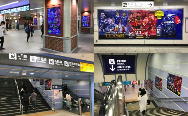 今週の「横浜駅」のプロモーションポスターまとめ(2020年 J1第31節 鹿島戦)