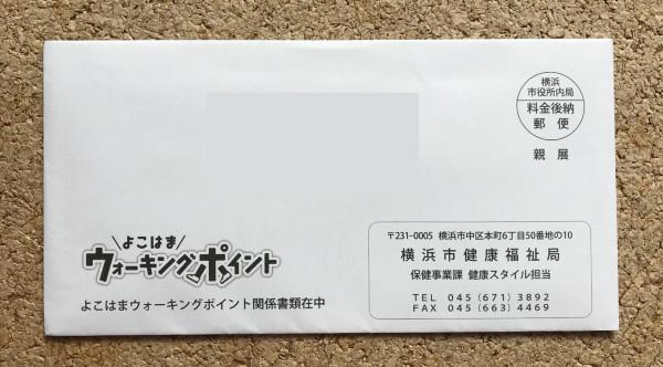 2年振り2回目。「よこはまウォーキングポイント」で、1,000円分のJCBギフト券が当たったよー