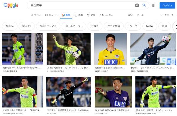 高丘 陽平(たかおか ようへい)@yohei_takaoka41  [2021 移籍/新加入/契約更改]
