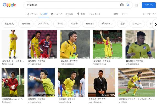 白坂 楓馬(しらさか ふうま)/ホンダFC[2021 移籍/新加入/契約更改]