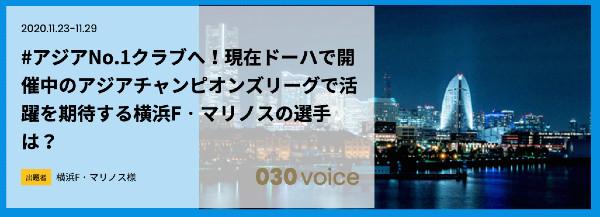横浜マリンタワー「願いの塔」、ロコさぬの願いは「ろこ太郎」か「ろこしゅん」か