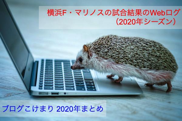 【ブログこけまり 2020年まとめ】横浜F・マリノスの試合結果のWebログ(2020年シーズン)