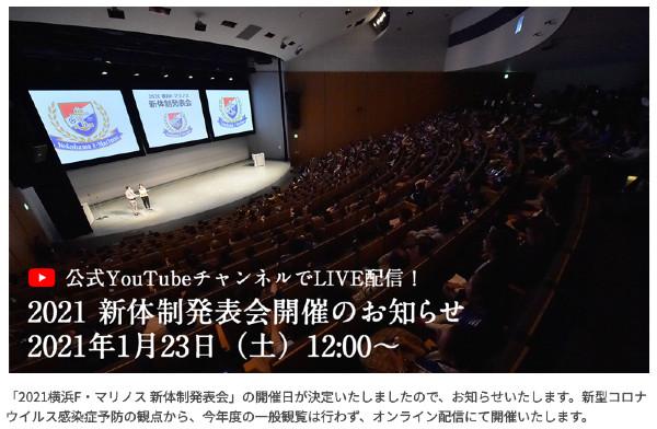 【動画配信まとめ】2021/1/23(土)12:00 横浜F・マリノス「2021 新体制発表会」