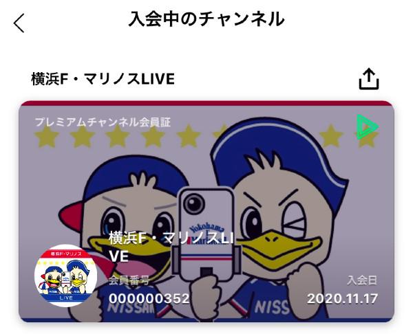 タオフマフラー欲しさに入会した「横浜F・マリノスLIVEプレミアムチャンネル」を退会するので手続きを調べてみた(iOS版)