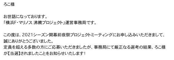 横浜F・マリノス「2021シーズン開幕前夜祭プロジェクトミーティング」にオンライン参加します。