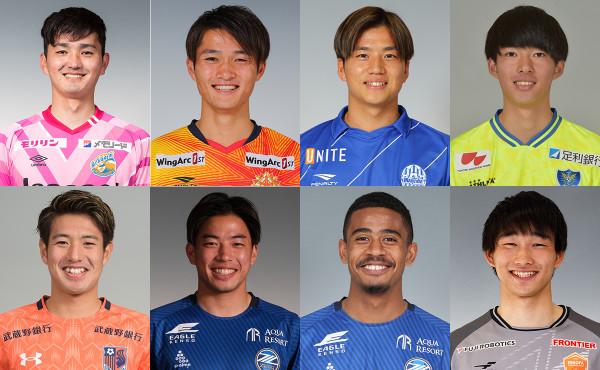 横浜F・マリノス 期限付き移籍選手の動向まとめ(2021年1月)/J2リーグ所属選手