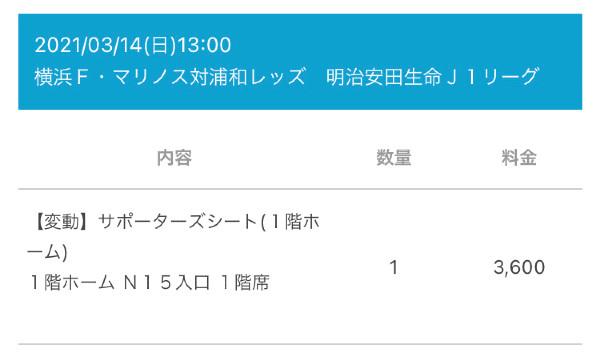 横浜F・マリノスの2021シーズン4月のゲーム・チケット販売まとめ