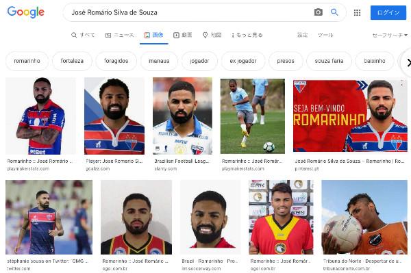 ロマリーニョ(José Romário Silva de Souza)/フォルタレーザEC(ブラジル1部)[2021 移籍/新加入/契約更改]