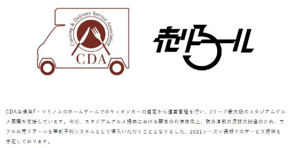 横浜F・マリノスのスタグルに新たなソリューション カンパニーが!世界で認められたスタグルの事前予約システム「売り子ール」が導入