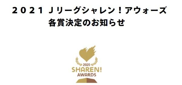 NPOハマトラなどと横浜F・マリノスが連携した事業「ホームタウン テイクアウトマップ」が、2021Jリーグシャレン!アウォーズ「ソーシャルチャレンジャー賞」を受賞!