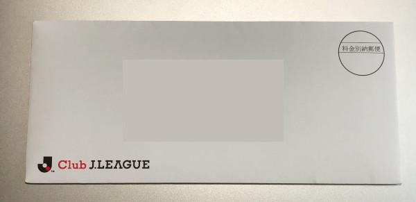 2021シーズンも複数当選!Club J.LEAGUE「限定ステッカー」が当たったよー。(5回目)