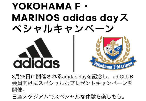 8・28鹿島戦、チケット難民のロコさぬ。ワンチャン「adidas day」のキャンペーンに申し込んだところ…