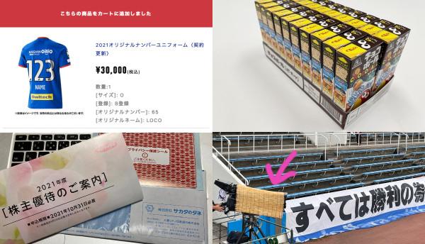 月刊 こけまり(2021年8月)