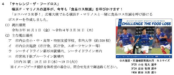 横浜市ホームページより「食品ロス削減月間」のニュースリリース