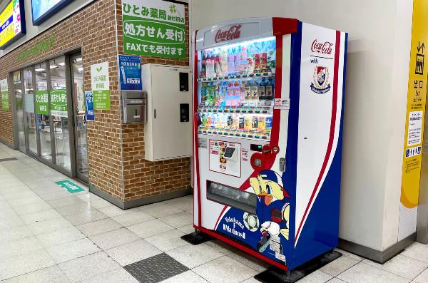 新杉田駅構内、横浜F・マリノスの自動販売機