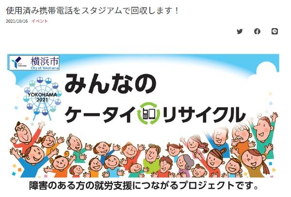 時は来た!今日は日産スタジアムに使用済み携帯電話を持って行くぜー   「横浜市 みんなのケータイリサイクル!」   タイトル画像