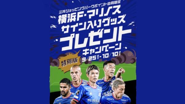 エントリーは10/10まで!ららぽーと横浜で「三井ショッピングパーク」カード(アプリ)にてお買い物、横浜F・マリノスの選手サイン入りユニフォームなどを当てよう!