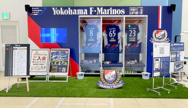 『横浜F・マリノスぽーと』を完全にジャックした!オリジナルナンバープレイヤーであるロコさぬのロッカーを(勝手に)作ってきた。